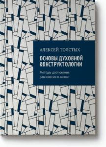 Книга «Основы Духовной Конструктологии»
