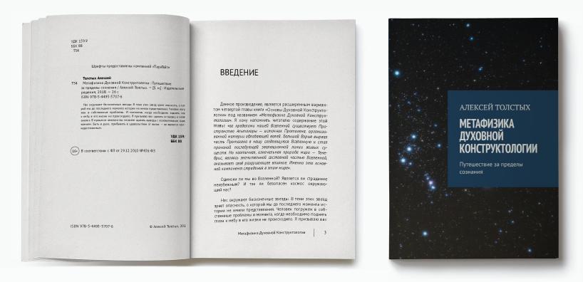 Книга «Метафизика Духовной Конструктологии. Путешествие за пределы сознания»