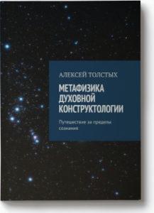 Книга «Метафизика Духовной Конструктологии»