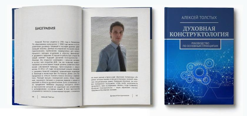 Книга «Духовная Конструктология. Руководство по основным принципам»