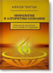 Книга «Мифология и алгоритмы сознания»