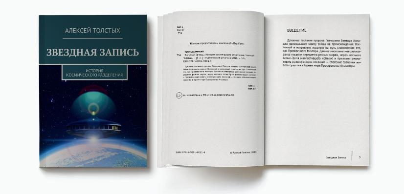Книга «Звездная Запись. История космического разделения»